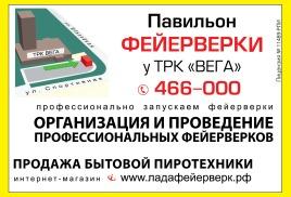 Павильон фейерверков у ТРК Вега открыт